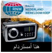 Radio Netherlands Arabic service