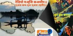 Radio Maej Kasheer